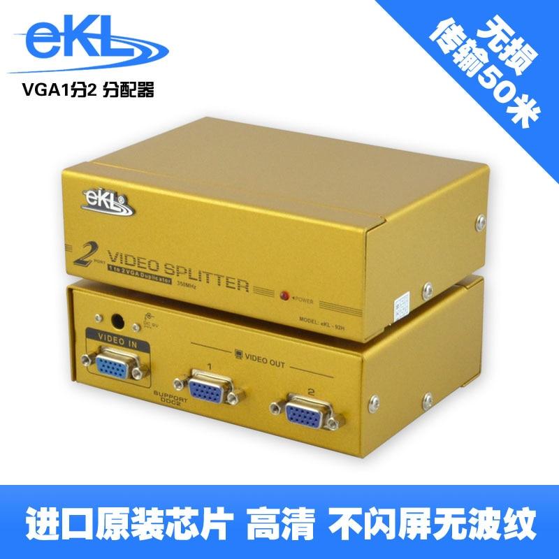 Vga1 2 distributor 350m 50 meters computer ekl hub
