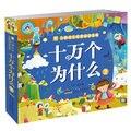 100000 Why детские вопросы, книги динозавров с пин-Инь и фотографии для детей, детская книга для раннего обучения, история перед сном