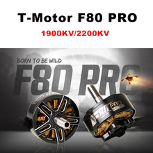 t-motor course 220 cadre