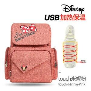 Image 4 - New Disney Mummy bag mickey mouse bag diaper bag backpack mom baby bags Maternity Handbag USB cup heating