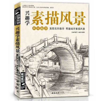 Interesting Study Sketch Landscape Book Self-study Architectural Landscape Painting Hand-painted Art Tutorial Book