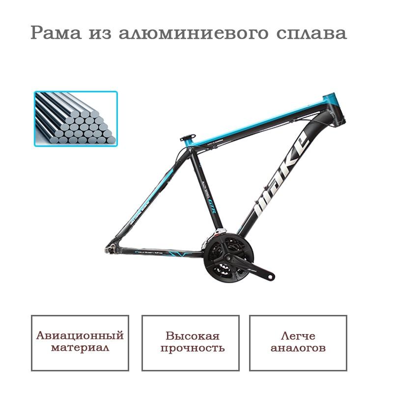 MAKE Mountain Bike Steel Frame 24 Speed Shimano 26\