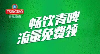 #青岛啤酒#中国联通每月300M流量免费领!