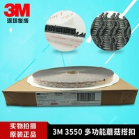 3M original authentic SJ3550SJ3551 open button buckle mushroom buckle, magic button nylon button 25.4MM*45.7M