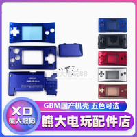 OEM Metal High Quality housing Shell Case for GameBoy MICRO Console Replacement Cover For GB M