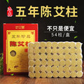 Article 54 column/box five years many moxibustion antibacterial cure rheumatism rheumatism products by hand