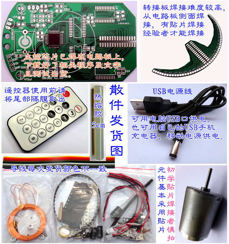 Spherical LED suite 56 light POV clock turn bulk, DIY electronic welding suite rotating light