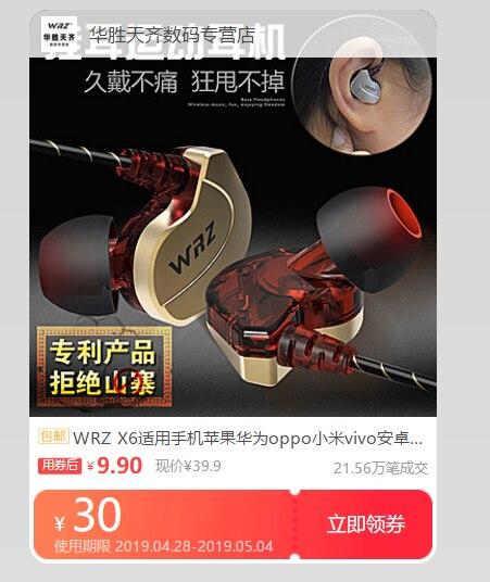 9.9低价购低音运动耳机 原价39.9