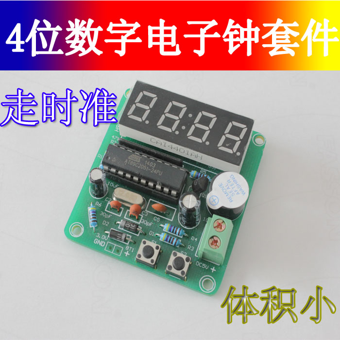 4 bit digital electronic clock chip digital clock digital clock four DIY electronic parts DIY kit production suite the development of 51 single chip learning board 4 4 4 color led lightdiy electronic parts cotted production suite