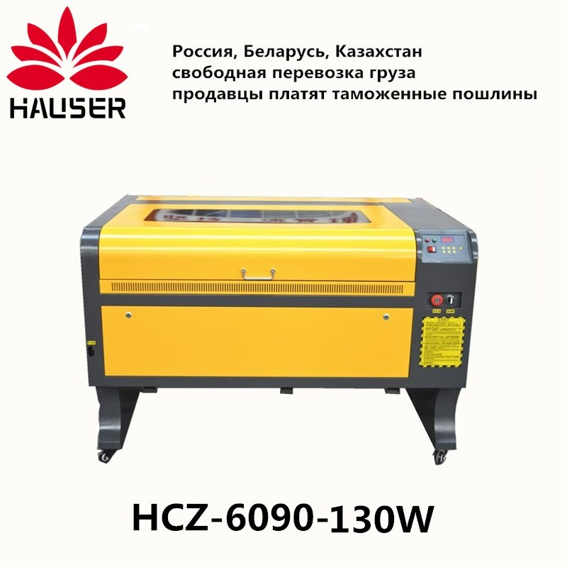 Envío Gratis láser 6090 máquina de grabado láser 130 W co2 máquina de grabado láser máquina de corte por láser máquina de grabado CNC diy