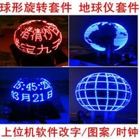 Spherical Rotating LED Kit Single chip POV Clock Rotating Globe DIY Electronic Production Kit Have Finished Products
