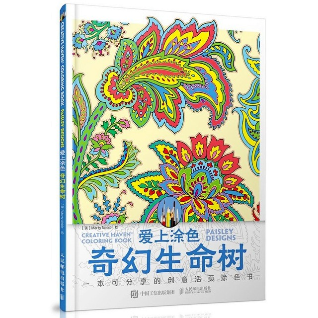 Paisley Designs coloring book for adult Relieve Stress art Painting ...