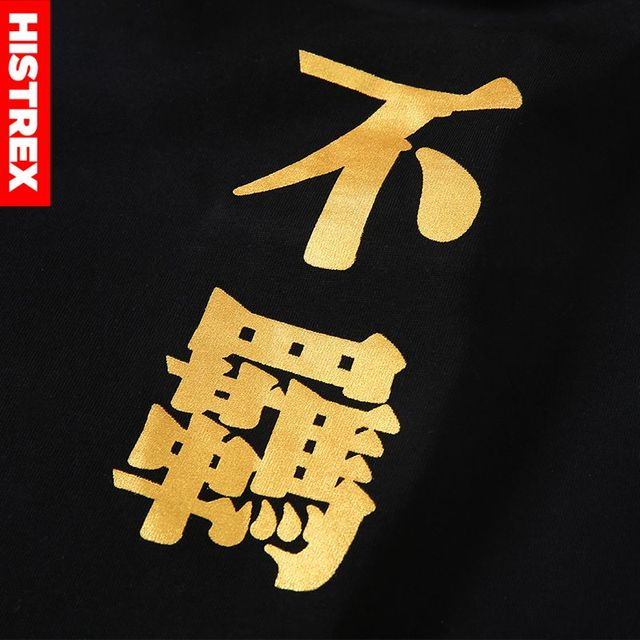 "HISTREX 2018 Japanese Style Tshirt Top Tees Print Chinese Kanji ""Walk the earth"" Men T Shirt Hip Hop Plus Size 3XL 4XL HT1NKM# 3"