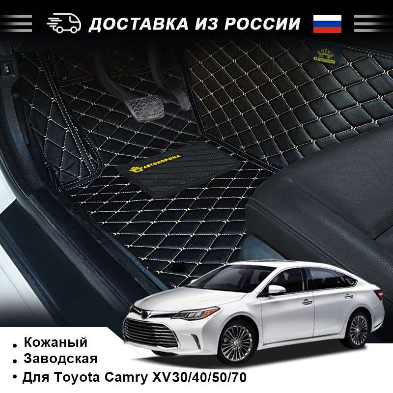 Leather PU Car Floor Mats For Toyota Camry XV70 50 55 40 30 Custom Waterproof Floor Mat Luxury Car Interior Car Carpet Foot Mats(China)