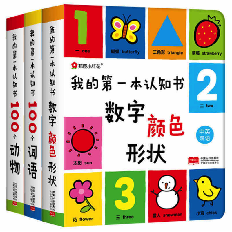 3Pcs/set My First Cognitive Series Book For Baby Enlightenment Number Colors &Shape/ 100 Animals/100 Words Bilingual Board Books