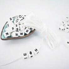 10pc סיליקון רוסית מכתב חרוזים 12mm קוביית אלפבית חרוז BPA משלוח תינוק בקיעת שיניים חרוז DIY תינוק שם מוצץ שרשרת תינוק Teether