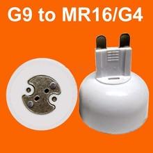 10 шт./лот Высокое качество G9 MR16/G4/G5.3 Гнездо основание светильника G9 к MR16/G4/ g5.3 держатель адаптер лампы конвертер