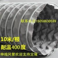 Exhaust / vacuum pipe / flame retardant retractable high temperature ventilation hose / industrial ventilation pipe new