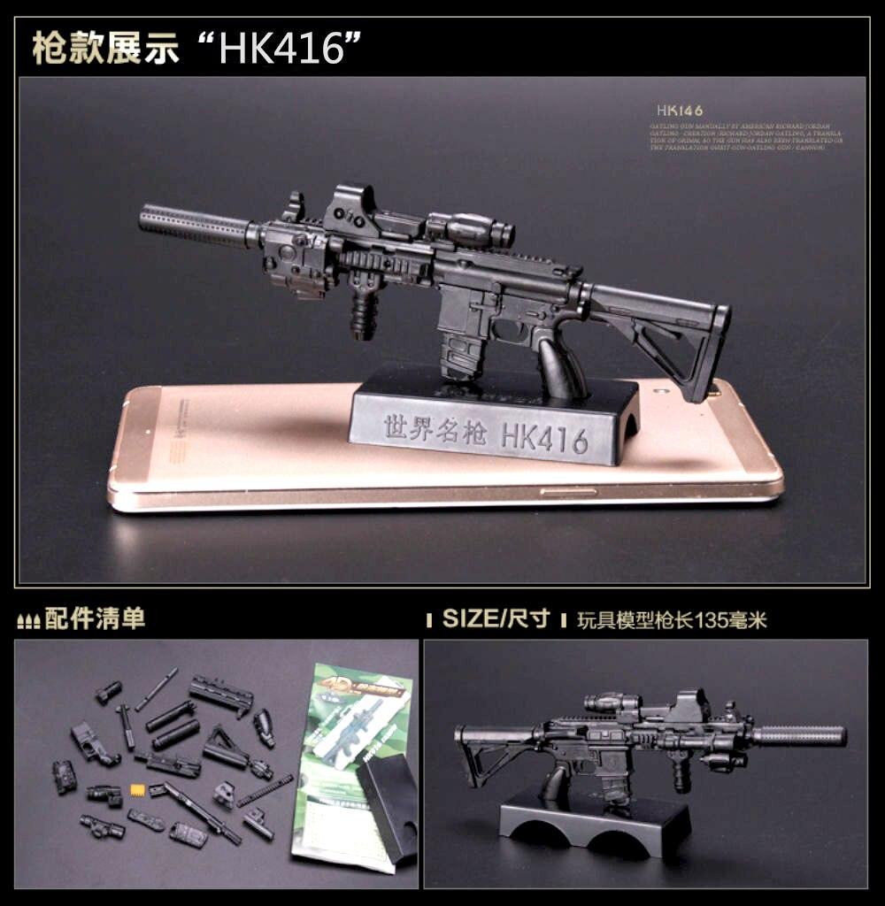 1//6 Scale HK416 AK74 MG62 Toy Gun Model Rifle Puzzle Building Bricks Gun Weapon