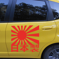 45 66cm X 50cm JAPAN MADE Japanese Funny Car Sticker For Cars Door Truck Rear Windshield