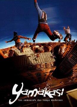 《企业战士》2001年法国动作,剧情,犯罪电影在线观看