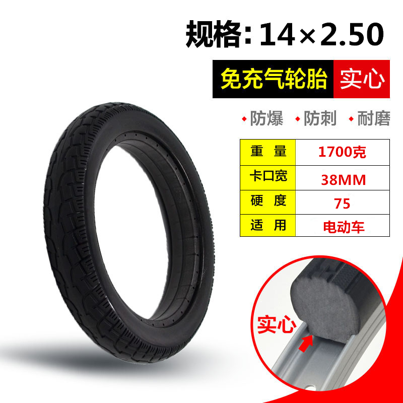 14*2.50 Electric Car Solid Tire Anti Stab Electrombile Tyre