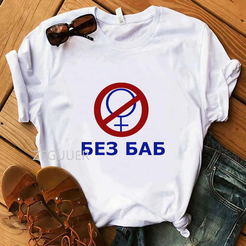 Tanpa Bahasa T-shirt Wanita Lucu Surat Rusia Gadis T-shirt 100% Katun Putih Kaos Kasual Wanita Lembut Harajuku Estetika Atasan