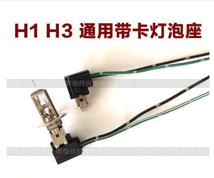 5pcs Imported line H1 H3 headlight bulb holder with card socket car