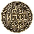 Coin on the substrate Igor, 2.5 cm Vintage Russian name coins.metal gift crafts. Home decorating. Free shipping