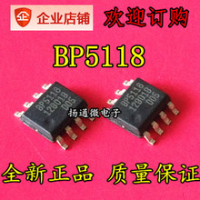 Freeshipping    BP5118 SOP8 apl5930 sop8