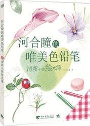 Chiński kolorowy ołówek rysunek malarstwo Art książka napisana przez Hitomi Kawai