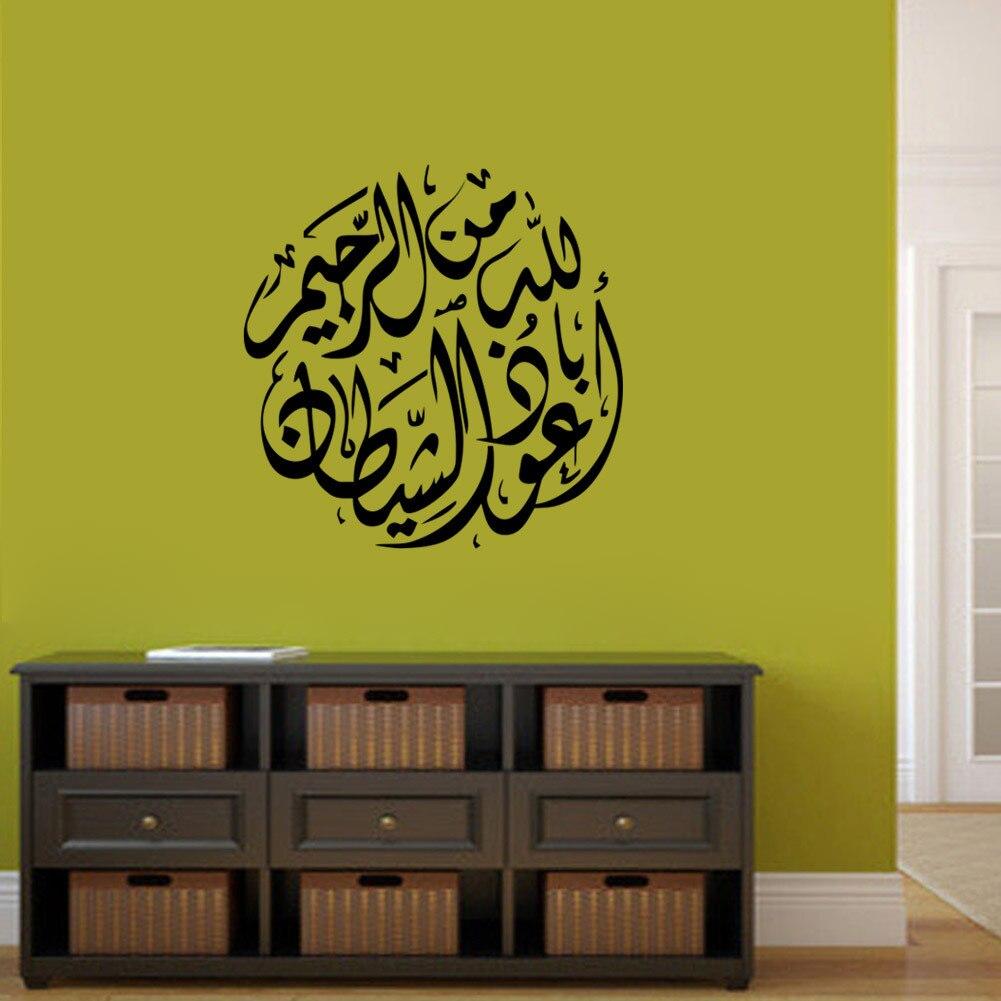 ✓Islamic Wall Stickers Quotes Muslim Arabic Islam Vinyl Decals God ...