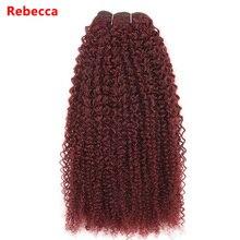 Rebecca Remy пучки волос афро кудрявый волны волос Weave Ombre красное вино Цветной Парикмахерская T1b99j высокий коэффициент длинных волос PP 40%