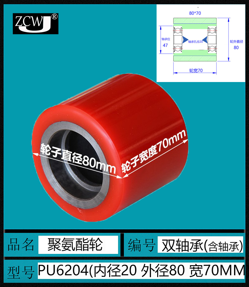 6204 forklift parts PU wheel manual hydraulic lifting carrier, polyurethane wheel double bearing inner diameter 20*80*706204 forklift parts PU wheel manual hydraulic lifting carrier, polyurethane wheel double bearing inner diameter 20*80*70