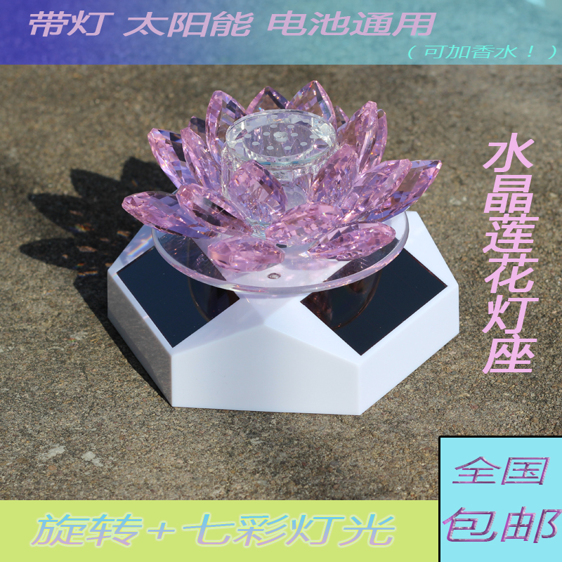 Solar car perfume seat synthetic crystal rotary car accessories car ornaments lotus with LED lamp