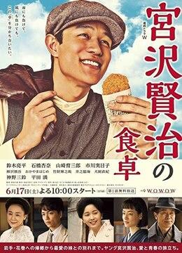 《宫泽贤治的餐桌》2017年日本剧情电视剧在线观看
