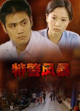 《特警风暴》2001年中国大陆电影在线观看