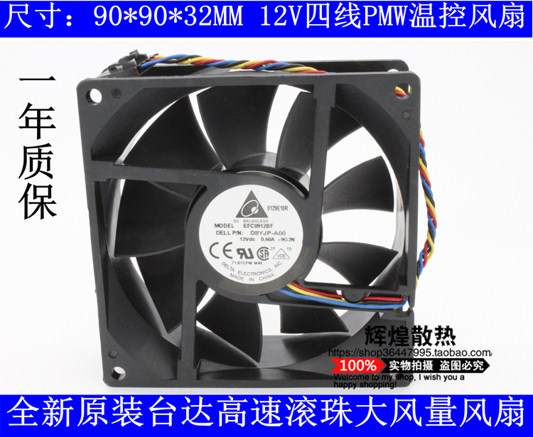 brand new DELTA EFC0912BF 9232 DC12V 0.6A FOR DELL F0995 cooling fan