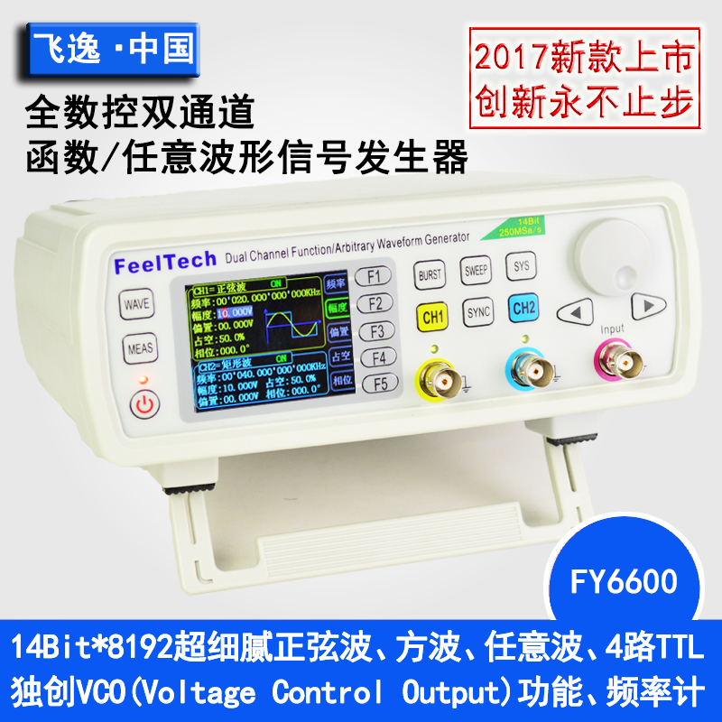 FY6600 program controlled dual channel DDS Function Arbitrary Waveform Generator / pulse signal source / frequency meter fy6600 15m 30m 50m 60m dds dual channel function arbitrary waveform generator pulse signal source frequency meter feeltech