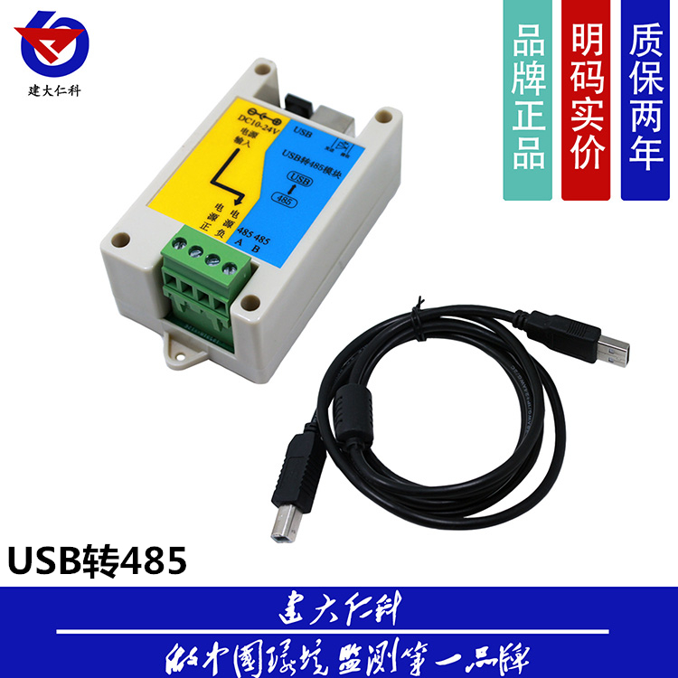 Industrial grade USB to 485 module protocol converter 485 conversion head against power supply ground industrial grade photoelectric isolation rs232 to rs485 422 two way active converter lightning protection against surge