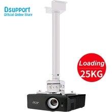 Универсальное крепление для проектора, регулируемая высота, общее крепление для проектора, кронштейн для проектора, максимальная поддержка 25 кг, вес