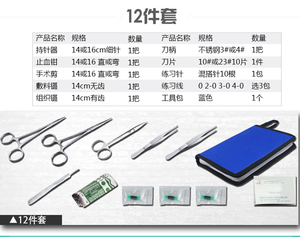 Image 2 - 8/12/15/20pcs/set 14cm Surgical suture tools, operation training instrument tool kit for Medical/science/Students