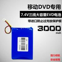 7.4v polymer lithium battery DVD portable mobile EVD Opera Theater video player three line universal charging