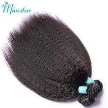 Monstar Продукты для волос 1/3/4 шт Реми бразильские кудрявые пучки прямых и волнистых волос грубые яки 100% человеческие волосы пучки для наращива...
