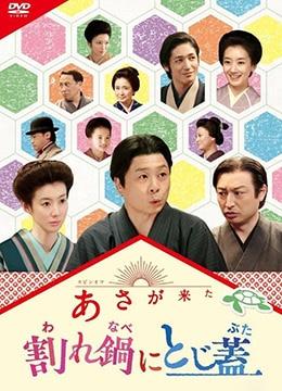 《阿浅来了特别篇:破锅配烂盖》2016年日本电影在线观看