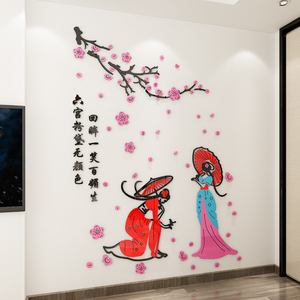 Image 4 - Chinese style DIY classical beauty shop restaurant hotel living room TV background wall decoration 3D acrylic wall sticker