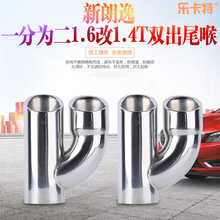 Automobile Exhaust Tip Tail Pipe Muffler for Lavida 1.6 change to 1.4T
