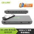 CE-LINK 2208 HDMI matrix switch splitter 4 into two four into two with audio 1080P