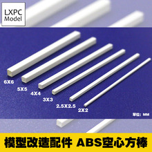 Модель с подробным описанием преобразования Материал ABS трубы квадратного сечения полая штанга для 100 мм 4 шт./компл