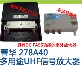 A40 dual purpose digital TV UHF signal amplifier, adjustable gain, built in GSM filter